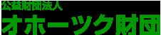 オホーツク財団[公益財団法人オホーツク地域振興機構]