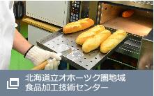 北海道オホーツク圏地域食品加工技術センター